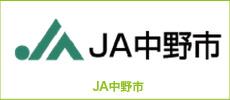 """""""JA中野市"""""""