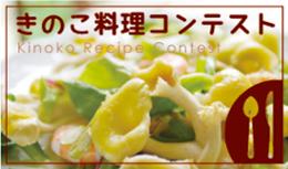 きのこ料理コンテスト